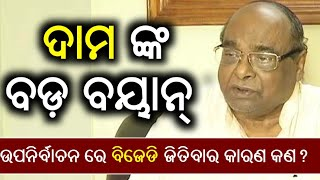Exclusive | Sr. Leader Dr Damodar Rout on Balasore and Tirtol By Election Result | କହିଲେ ୨୦୨୪ ରେ....