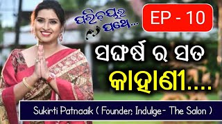 Parichaya Ra Pathe | EP 10 | Sukirti Pattnaik, Owner and Founder Of Indulge, The Salon