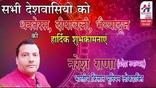 नरेश राणा प्रदेश उपाध्यक्ष, भारतीय किसान यूनियन लोकशक्ति की ओर से दीपावली,की हार्दिक शुभकामनाएं