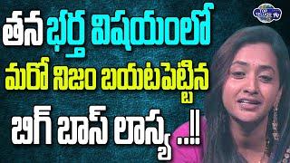 Bigg Boss 4 Telugu Lasya Reveals Her Husband Secrets | Anchor Lasya Love Story | Top Telugu TV