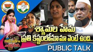 GHMC 2020 | Kaun Banega Corporator | Seethaphalmandi Public Talk | Samala Hema | Top Telugu TV