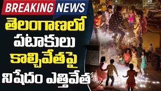 Telangana High Court ban lifted on Crackers in the state ahead of Diwali   Top Telugu TV