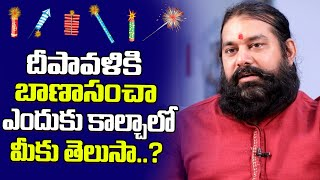 Pradeep Joshi about Diwali Crackers   Diwali 2020   Astrologer Pradeep Joshi   Top Telugu TV