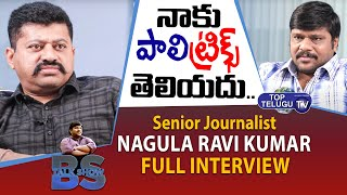 Senior Journalist Nagula Ravi kumar Full Interview | BS Talk Show | Top Telugu TV