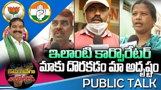 GHMC 2020 | Kaun Banega Corporator | Madhapur Division Public Talk | Jagadeeshwar Goud | TopTeluguTV