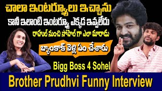 Bigg Boss 4 Sohel Cousin Prudhvi Interview | Sohel Brother Interview | Mehaboob | Top Telugu TV