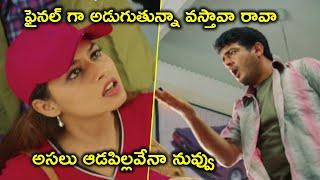 అసలు ఆడపిల్లవేనా నువ్వు | Dharma Yuddham Movie Scenes | Ajith Kumar | Pooja
