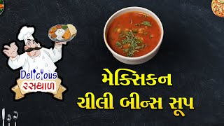 Abtak Delicious Rasthal | Mexican Chile Beans Soup | Episode-149 | Abtak Special