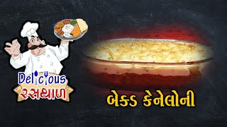 Abtak Delicious Rasthal | Baked cannelloni | Episode-150 | Abtak Special