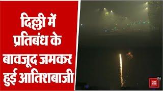 Delhi में जमकर हुई आतिशबाजी ने बढ़ाया Pollution, कई इलाकों में AQI 999 तक पहुंचा
