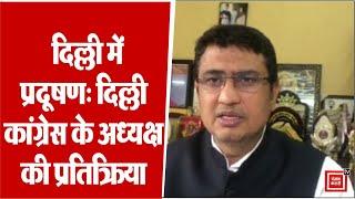 प्रदूषण ने दिल्ली का घोटा दम, दिल्ली कांग्रेस ने CM केजरीवाल पर साधा निशाना
