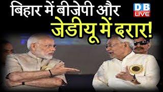 Bihar में BJP और जेडीयू में दरार!  | बिहार में नई सरकार की गठन में फंसा पेंच | bihar news