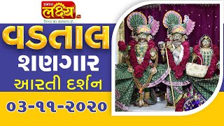 Vadtal Shangar Aarti Darshan || 03-11-2020