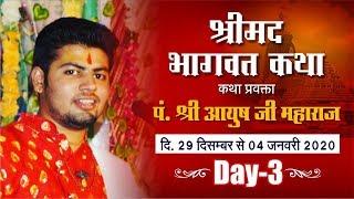 || Ayush Ji Maharaj || shrimad bhagwat katha || jagnnathpuri ||Day 03 ||