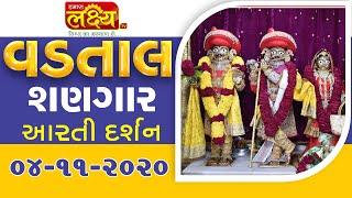 Vadtal Shangar Aarti Darshan || 04-11-2020