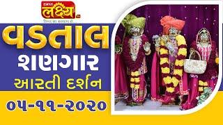 Vadtal Shangar Aarti Darshan || 05-11-2020