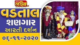 Vadtal Shangar Aarti Darshan || 06-11-2020