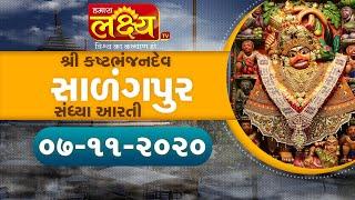 Salangpur Shangar Arti || Shree Kashtbhanjan Dev || Salangpur || 07-11-2020