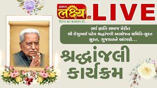 Shradhhanjali Karyakram || Late Shri Keshubhai Patel || Surat