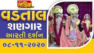 Vadtal Shangar Aarti Darshan || 08-11-2020
