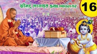Bhagvat Katha Bhavnagar 2018 Day 9 pm @ Udghatan Mahotsav