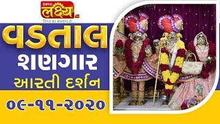 Vadtal Shangar Aarti Darshan || 09-11-2020