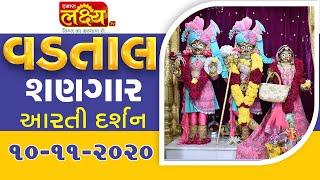 Vadtal Shangar Aarti Darshan || 10-11-2020