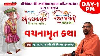 25th Satsang Chhavani 2020 @ Tirthdham Sardhar Day 1 PM