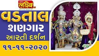 Vadtal Shangar Aarti Darshan || 11-11-2020