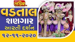 Vadtal Shangar Aarti Darshan || 12-11-2020