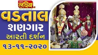 Vadtal Shangar Aarti Darshan || 13-11-2020