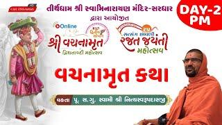 25th Satsang Chhavani 2020 @ Tirthdham Sardhar Day 2  PM