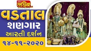 Vadtal Shangar Aarti Darshan || 14-11-2020