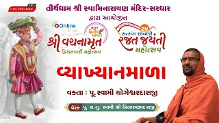 ???? LIVE : Vyakhyanmala By Pujya Yogeshwarswami @ 25th Satsang Chhavani Sardhar 2020