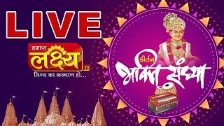 LIVE || Kirtan Bhakti Sandhya || Pu.Nityaswarupdasji Swami || Sardhar, Rajkot