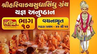 શ્રી હરિવાક્યસુધાસિંધુ ગ્રંથ યજ્ઞ અનુષ્ઠાન||Swami Nityaswarupdasji || Tirthdham Sardhar || Part- 10