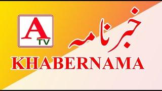 A Tv KHABERNAMA 14 Nov 2020