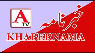 A Tv KHABERNAMA 15 Nov 2020