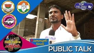 Madhapur Public Talk | GHMC Elections 2020 | Kaun Banega Corporator | Hyderabad | Top Telugu TV