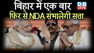Bihar में एक बार फिर से NDA संभालेगी सत्ता | Nitish Kumar 7वीं बार बनेंगे Bihar के CM |#DBLIVE