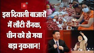 Boycott China: भारत में Diwali पर 72 हजार करोड़ रुपए का Business, चीन को हुआ 40 हजार करोड़ का नुकसान