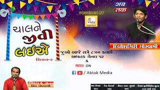 CHAL NE JIVI LAIYE | Divyeshgiri Goswami | Season-2 | Prit Goswami | ABTAK SPECIAL