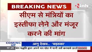 Madhya Pradesh News    Congress Leader Bhupendra Gupta का बयान, हारे हुए मंत्रियों का ले इस्तीफा