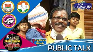 Public Talk Nallakunta | GHMC Elections 2020 | Kaun Banega Corporator | Hyderabad | Top Telugu TV