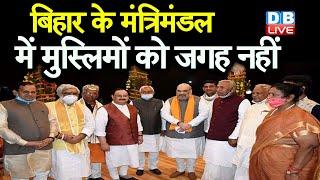 Bihar के मंत्रिमंडल में मुस्लिमों को जगह नहीं | राजनीतिक इतिहास में पहली बार हुआ ऐसा  |#DBLIVE