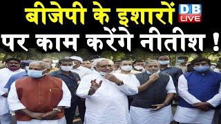 BJP के इशारों पर काम करेंगे Nitish Kumar ! Bihar में हुआ विभागों का बंटवारा |#DBLIVE