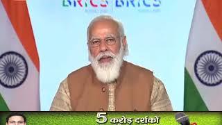 BRICS सम्मेलन में बोले PM मोदी, 'आतंकवाद समर्थक देशों का हो विरोध'