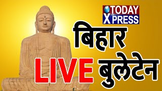 BIHAR-नीतीश के फिर सीएम बनने पर लोगों की प्रतिक्रिया-Latest HINDI NEWS LIVE | TODAY XPRESS News.....