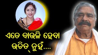 MLA Sura Routray on Lekhashree Samantsinghar Statement on Puri | ଲେଖାଶ୍ରୀ ଙ୍କ ବୟାନ୍ ପରେ...