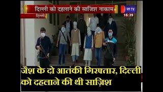 Dehli - जैश के दो आतंकी गिरफ्तार, दिल्ली को दहलाने की थी साज़िश | JANTV